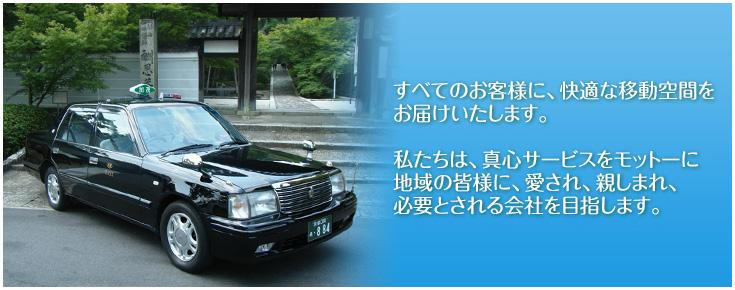 加茂タクシー株式会社 | 京都・宇治・城陽・京田辺・八幡・久御山